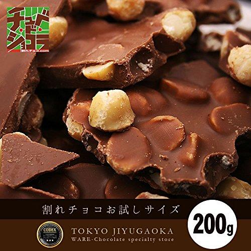 割れチョコ ミルクマカダミアナッツ お試し200g チュベ・ド・ショコラ 選べる1000円ポッキリ
