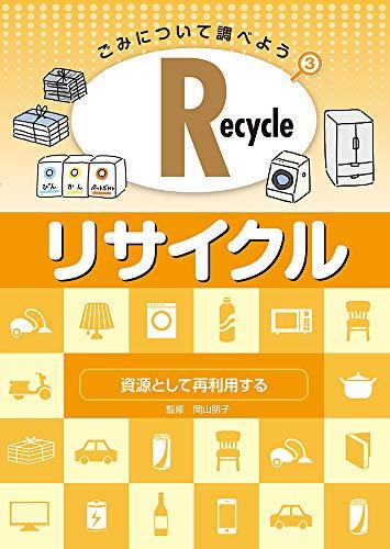 Recycle・リサイクル: 資源として再利用する