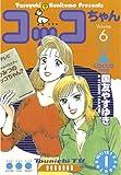 コッコちゃん(6) (モーニングコミックス)