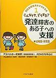 こんなとき、どうする?発達障害のある子への支援 幼稚園・保育園 (特別支援教育をすすめる本)