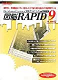 図脳RAPID 9 Windows