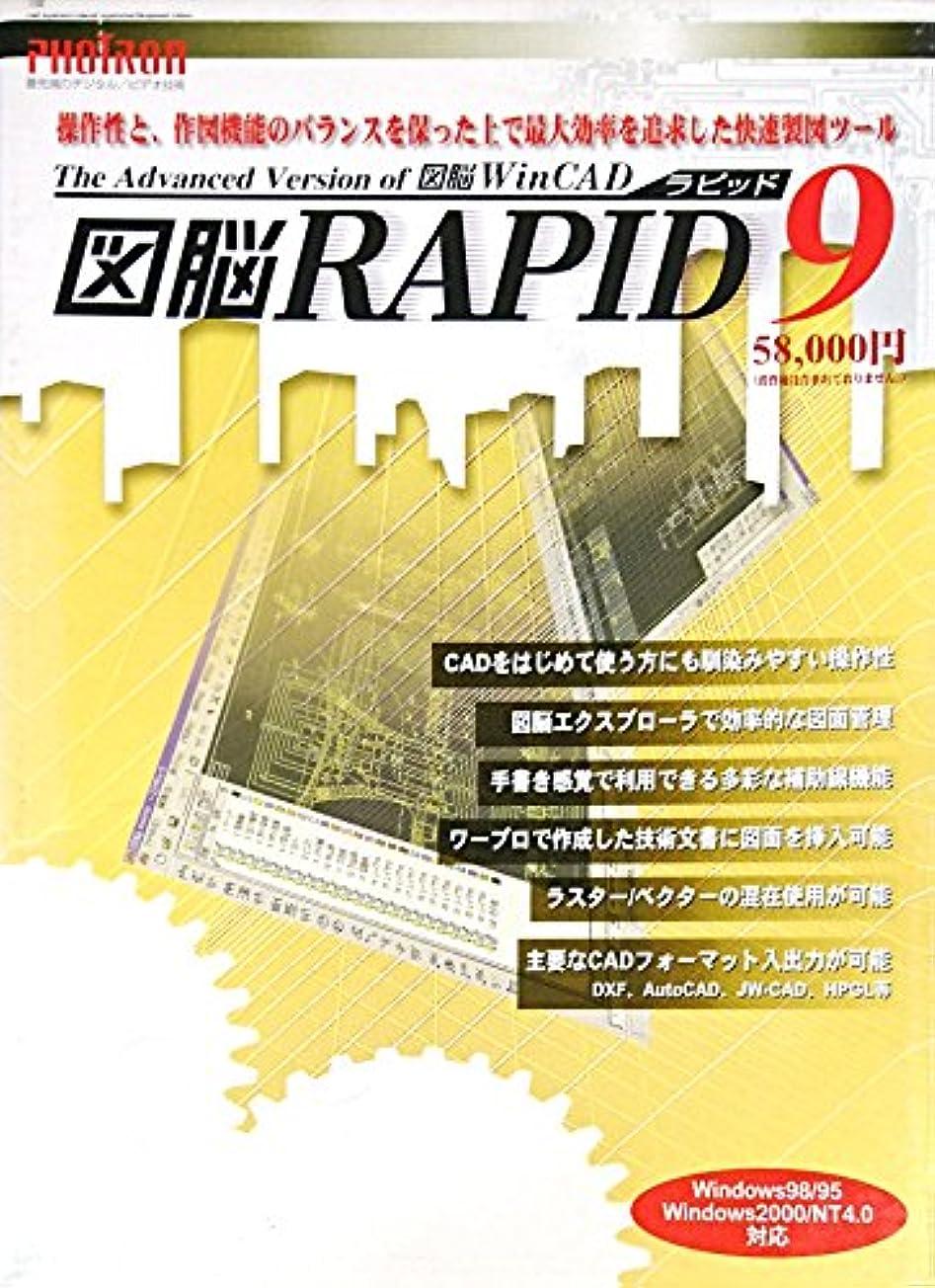 ただやるワークショップ砦図脳RAPID 9 Windows