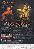 カルメン・フラメンコ [DVD] 画像
