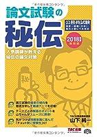 公務員 論文試験の秘伝 2018年度採用 (公務員試験)