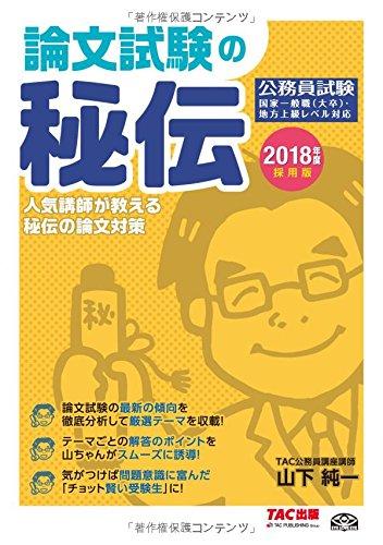公務員 論文試験の秘伝 2018年度採用 (公務員試験)の詳細を見る