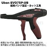 ヘラマンタイトン製  EVO7SP-UB 結束バンド用工具
