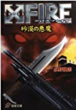 XFIRE(クロスファイア)―砂漠の悪魔 (電撃文庫)