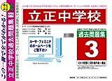 立正中学校【東京都】 H25年度用過去問題集3(H24/第2回午前午後+模試)