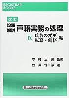 改訂 設題解説 戸籍実務の処理 IX (レジストラー・ブックス)