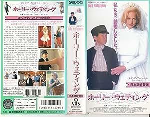 ホーリー・ウェディング【日本語吹替版】 [VHS]
