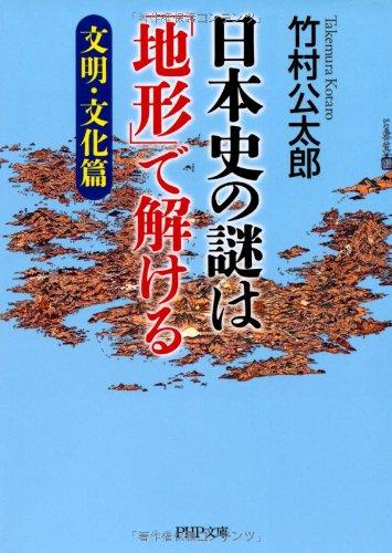 日本史の謎は「地形」で解ける【文明・文化篇】 (PHP文庫)の詳細を見る