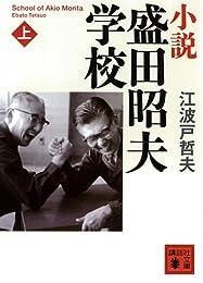 小説 盛田昭夫学校(上) (講談社文庫)