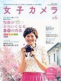 女子カメラ 2011年 06月号 [雑誌] 画像