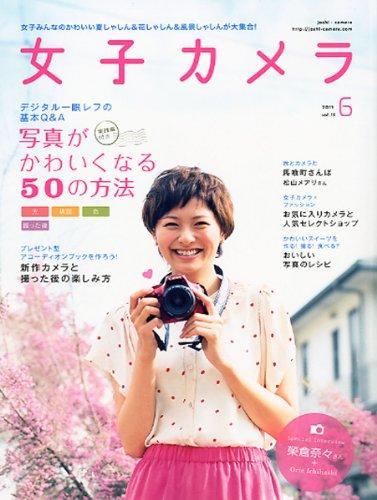 女子カメラ 2011年 06月号 [雑誌]