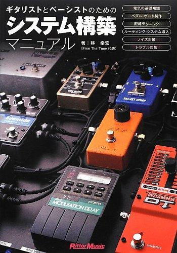 ギタリストとベーシストのためのシステム構築マニュアルの詳細を見る