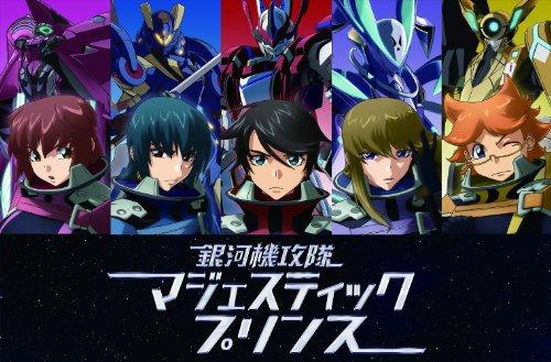 銀河機攻隊 マジェスティックプリンス VOL.1 Blu-ray 初回生産限定版【ドラマCD付き】