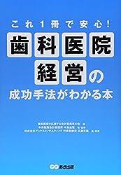 これ1冊で安心 歯科医院経営のすべてがわかる本