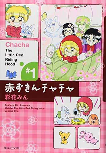 赤ずきんチャチャ (#1) (集英社文庫―コミック版 (あ53-1))