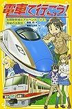 電車で行こう! 北陸新幹線とアルペンルートで、極秘の大脱出! (集英社みらい文庫)