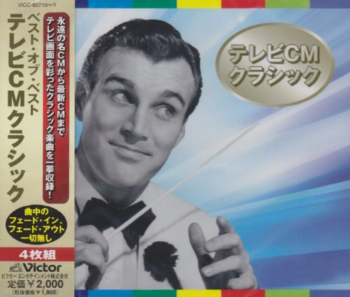 ベスト・オブ・ベスト テレビCMクラシック...