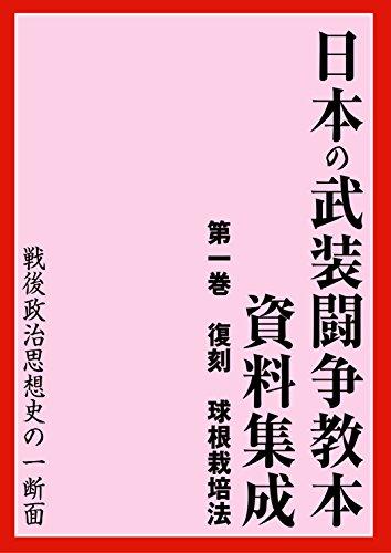 日本の武装闘争教本資料集成 第...