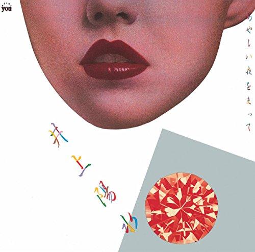 「ジェラシー」井上陽水が奥さんへの嫉妬心を歌詞に?!意味を解説!アルバム『あやしい夜を待って』収録曲の画像