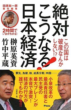 田原総一朗責任編集 2時間でいまがわかる! 絶対こうなる!日本経済の詳細を見る