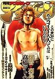 月刊 アフタヌーン 2008年 02月号 [雑誌]