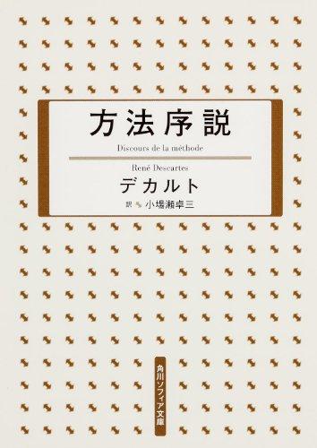 方法序説 (角川ソフィア文庫)の詳細を見る