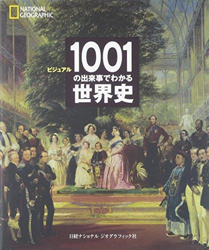 ビジュアル 1001の出来事でわかる世界史の詳細を見る