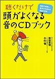 聴くだけで頭がよくなる 音のCDブック 脳幹を刺激し集中力を高める驚異の音源