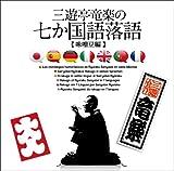 三遊亭竜楽の七か国語落語~味噌豆編