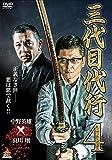 三代目代行4[DVD]
