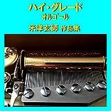灰色と青(+ 菅田将暉) Originally Performed By 米津玄師 (オルゴール)