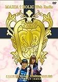 まりあ†ほりっくWebラジオ天の妃放送部 DJDVD 第2巻 スポーツするぞ!記録映像