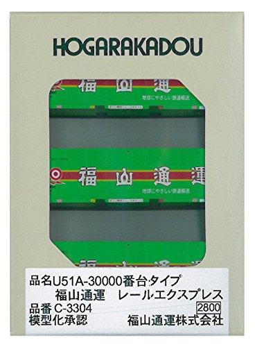 Nゲージ C-3304 U51A-30000番台タイプ 福山通運 レールエクスプレス (3個入)