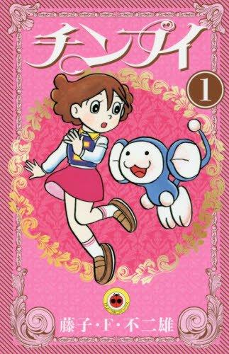 チンプイ (1) (てんとう虫コミックス)