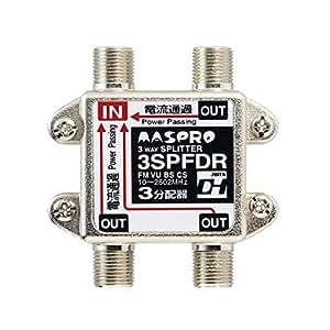 マスプロ 標準型 屋内用 全端子電流通過型 3分配器 3SPFDR (3SPFAD 後継機種)