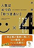 (文庫)人生は4つの「おつきあい」 幸せなことしか起こらなくなる、すごい法則 (サンマーク文庫) 画像