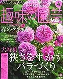 NHKテキスト趣味の園芸 2019年 04 月号 [雑誌] 画像