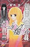 モニタリング闇サイト (ボニータコミックス)