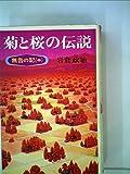 無告の記〈中〉菊と桜の伝説 (1983年)