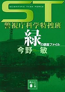 ST 警視庁科学特捜班 緑の調査ファイル 色シリーズ (講談社文庫)