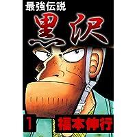 最強伝説 黒沢 1