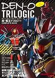 東映ヒーローMAXスペシャル DEN-O TRILOGIC (タツミムック 東映ヒーローMAX SPECIAL)