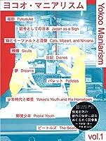 ヨコオマニアリスム YOKOO MANIARISM vol.1