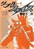 ダブル・フェイス 22 シェラネバタの虜因 (ビッグコミックス)