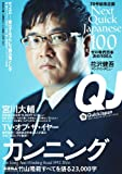 クイック・ジャパン 70