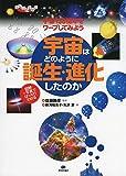 技術評論社 新海 裕美子/矢沢 潔 図解+写真でばっちりわかる 宇宙はどのように誕生・進化したのか  宇宙138億年をワープしてみよう (まなびのずかん)の画像