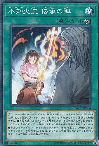 遊戯王 SAST-JP064 不知火流 伝承の陣 (日本語版 ノーマル) SAVAGE STRIKE サベージ・ストライク